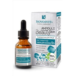 NOVOSVIT, Сыворотка для лица активатор Ниацинамид 5% AMPOULE Beauty Skin 25 мл NOVOSVIT