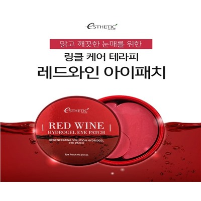 ESTHETIC HOUSE Патчи КРАСНОЕ ВИНО RED WINE HYDROGEL EYEPATCH, 60 шт
