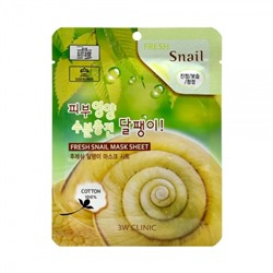 3W Clinic Маска тканевая для лица муцин улитки - Fresh snail mucus mask sheet, 23мл